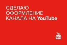 Сделаю оформление страницы Facebook 4 - kwork.ru