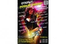 Нарисую афишу 10 - kwork.ru