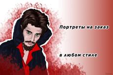 Нарисую изображение 14 - kwork.ru