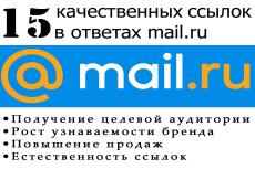 10 естественных крауд ссылок с Ответов mail. ru 7 - kwork.ru