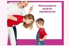 напишу текст по теме строительства. Уникальность 100% 4 - kwork.ru