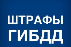 Помогу в составление документов по гос. закупкам 6 - kwork.ru