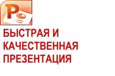 Наберу, переведу текст в электронный вид 3 - kwork.ru