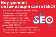 Ручная регистрация на сайтах 5 - kwork.ru