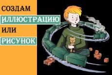 Рисую иллюстрации в векторе 18 - kwork.ru