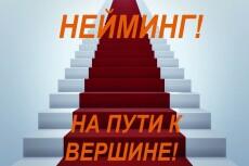 Нейминг 21 - kwork.ru