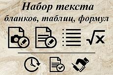 Ручное наполнение магазина товарами 14 - kwork.ru