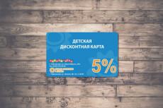 дизайн дисконтной (бонусной) карты 13 - kwork.ru