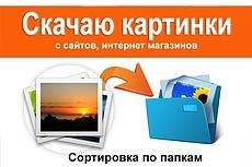 Наполню Ваш сайт товарами 6 - kwork.ru