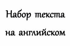 Наберу тексты в Microsoft Word 22 - kwork.ru