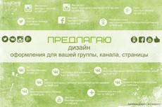 Сверстаю обложку для группы ВК 25 - kwork.ru