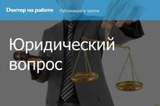 Составлю или проанализирую договор 39 - kwork.ru