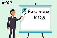 Обучение настройкам таргетированной рекламы в Facebook и Instagram 9 - kwork.ru