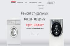 Исправление или доработка вашего сайта 61 - kwork.ru