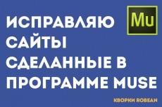 Сверстаю страницу по вашему psd макету 20 - kwork.ru