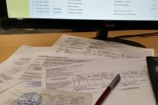 Аутсорсинг бухгалтерии 6 - kwork.ru
