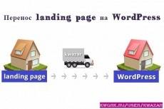 Создам форум для Word Press 21 - kwork.ru