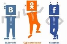 Создам сообщество в фейсбуке с 50 постами за 2 дня 3 - kwork.ru