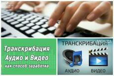 Сделаю Транскрибацию текста. Из аудио в Word. Из видео в текст. 60 мин 2 - kwork.ru