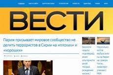 продам сайт городской (региональный) портал 13 - kwork.ru