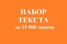 Уберу водяные знаки с изображений 4 - kwork.ru