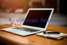 Сделаю правки на сайте 4 - kwork.ru