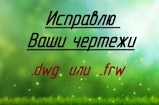 чертежи, оцифровка Autocad 8 - kwork.ru