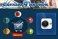 Создам 6 иконок 59 - kwork.ru