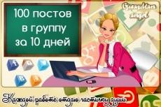 Оформлю и посты и наполню группы в ВК, ОК, ФС. Отложенный постинг 5 - kwork.ru