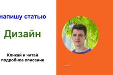 Напишу статью на тему дизайна интерьера 5 - kwork.ru