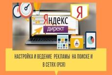 Настрою рекламную кампанию в Яндекс Директ (100 объявлений на 100 ключевых слов) 2 - kwork.ru