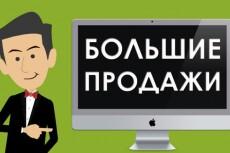Сделаю Лендинг(Landing Page) 28 - kwork.ru