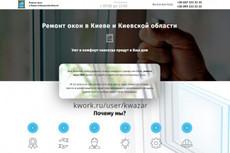 Сайт landing page по ремонту и обслуживанию кровли 7 - kwork.ru
