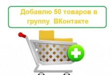 Заполню группу вконтакте товаром, фото+описание+цена 14 - kwork.ru