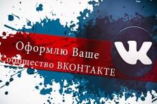 Оформлю сообщество Вконтакте. Аватар+обложка 15 - kwork.ru