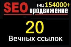 21 трастовая ссылка + шикарный подарок. Общий тиц выше 130 тысяч 29 - kwork.ru