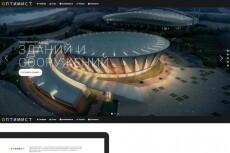 Сделаю дизайн сайта 28 - kwork.ru
