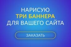 Сверстаю обложку для группы ВК 7 - kwork.ru