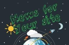 Напишу новость на тему науки и искусства 13 - kwork.ru