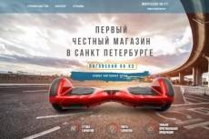 Копия Landing Page 4 - kwork.ru