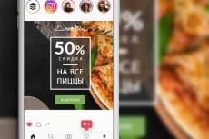 Баннер для instagram 1080х1080px 16 - kwork.ru