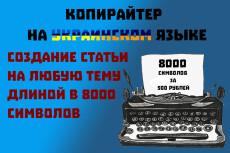Напишу статью на строительную тематику на русском или украинском 5 - kwork.ru