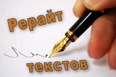 Сделаю 6 000 знаков без пробелов качественного рерайта с исходника 7 - kwork.ru