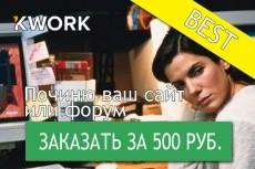 выполню корректуру, редактирование 4 - kwork.ru