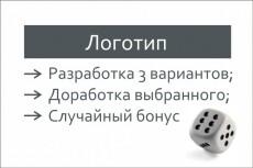 Разработаю дизайн сайта 20 - kwork.ru
