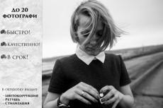 Сделаю цветокоррекцию, ретушь фотографии 12 - kwork.ru
