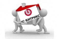 Выполню работы по сайту на битриксе 17 - kwork.ru