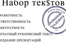 выполню рерайт статей 3 - kwork.ru