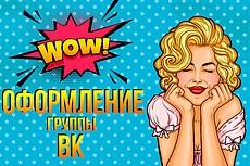 Дизайн группы, паблика в ВК 15 - kwork.ru