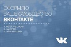 Дизайн для сообществ и групп Вконтакте 23 - kwork.ru
